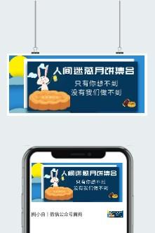 中秋节创意活动图片
