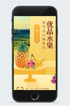 时令水果促销海报
