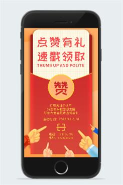中秋集赞好礼相送宣传海报