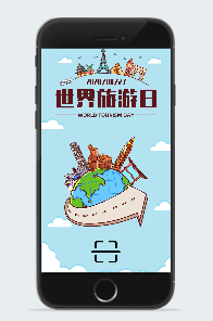 世界旅游日pop手绘海报