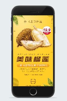 猫山王榴莲特价促销海报