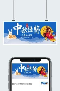 传统中秋节海报