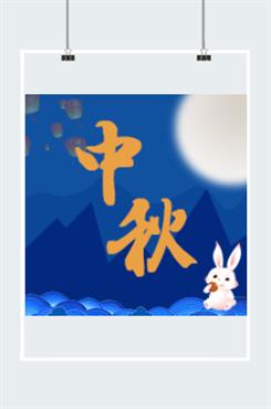中秋月亮玉兔插画