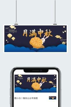 月满中秋微信背景图片