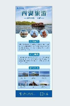 杭州西湖旅游宣传海报