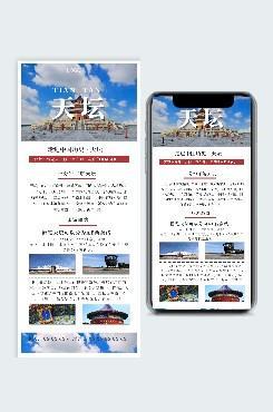 北京天坛旅游图片