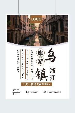 国庆节乌镇旅游海报