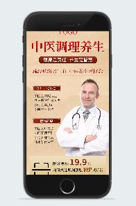 中医调理养生广告图片
