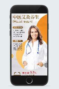 中医养生海报图片