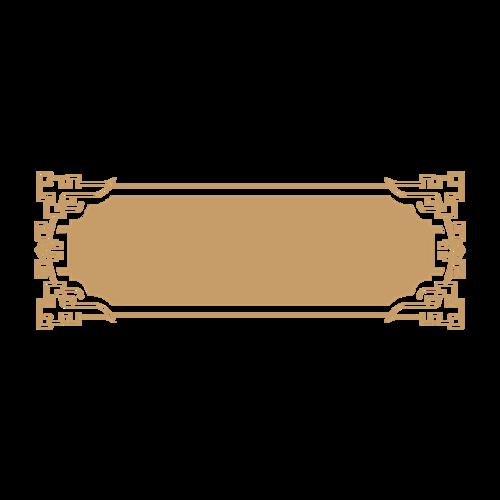 金色复古边框