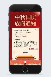 中秋国庆放假通知图文海报