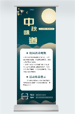 中秋味道学校活动海报