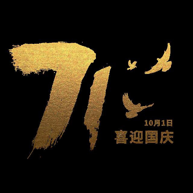 国庆节艺术字体图片