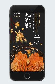 新鲜大闸蟹美食海报