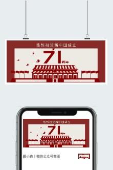 国庆71周年插画海报