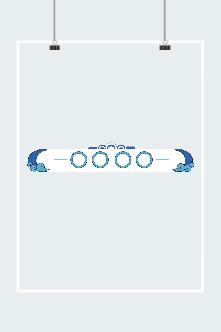 中式边框设计图