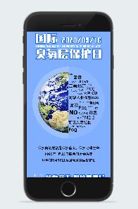 国际臭氧层保护日创意海报