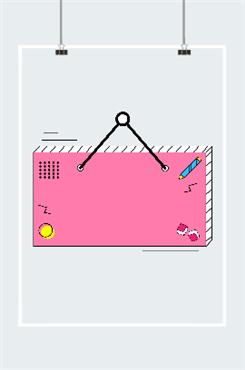 粉色孟菲斯边框