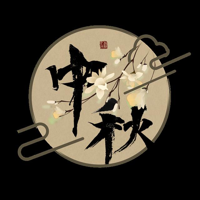 古风中秋艺术字