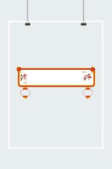 中国风边框设计图