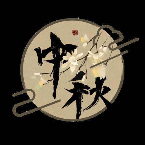中秋节图标设计图