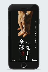 全球洗手日海报