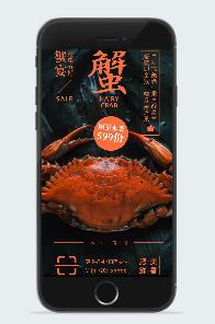 美味大闸蟹促销图片