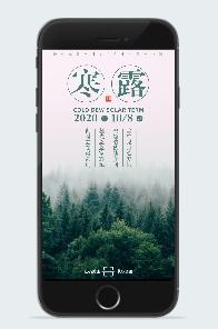 寒露节气绿色清新海报