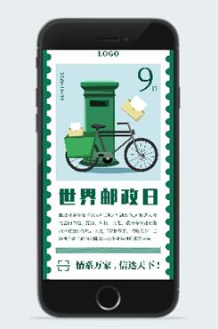 世界邮政日纪念邮票海报