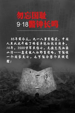 918事变宣传海报