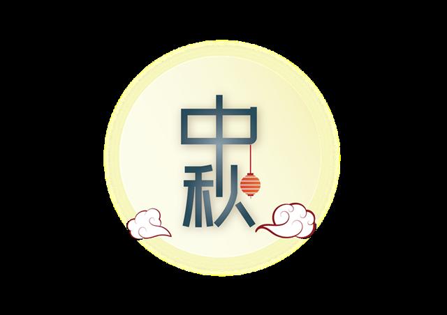 中国风中秋节艺术字设计