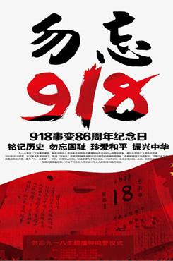 918事变89周年纪念日海报