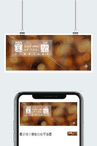 寒露传统节气主题海报