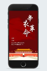 红色辛亥革命纪念日海报
