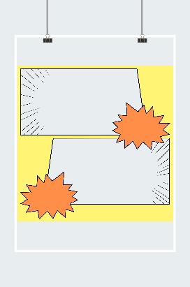 漫画风爆炸对话框