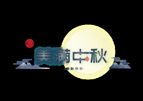 中秋主题艺术字