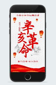 党建风辛亥革命109周年海报
