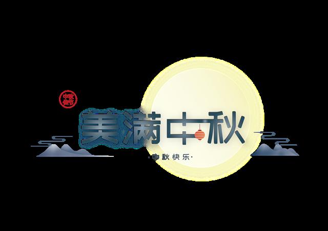 美满中秋节艺术字