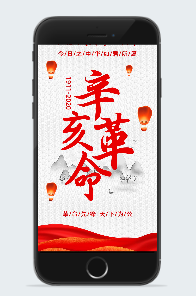 纪念辛亥革命109周年海报