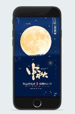 中秋节古风大气海报