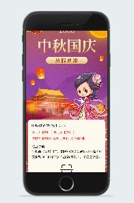 卡通中秋国庆放假通知图片