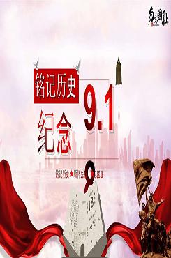 918事件历史海报