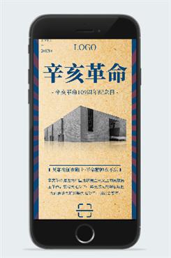 灰色辛亥革命纪念海报