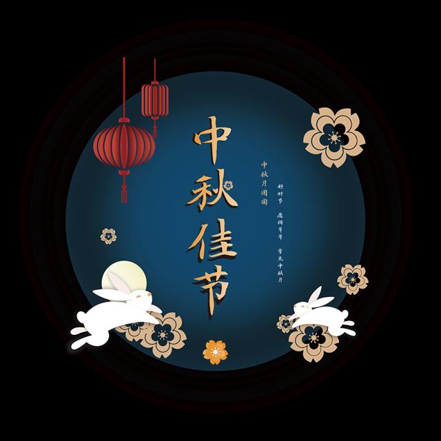 剪纸风中秋节艺术字