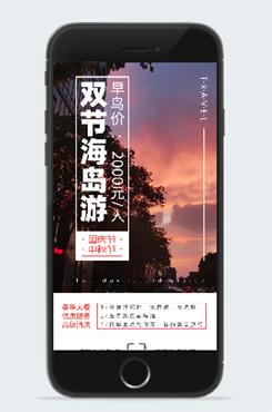 国庆小长假旅游宣传海报