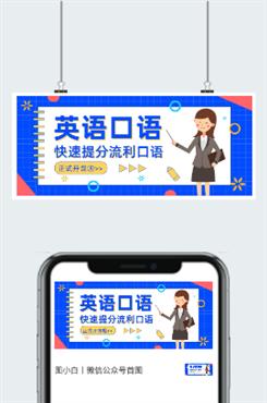 英语口语能力提升班宣传海报