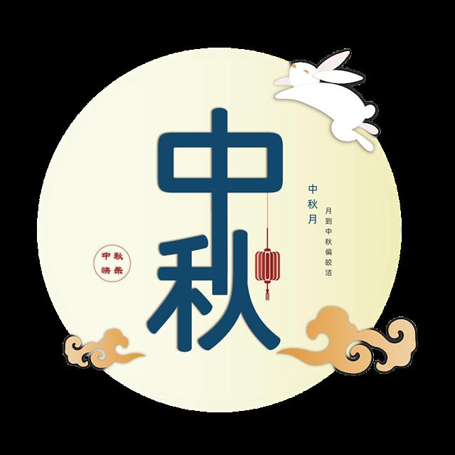 原创中国风中秋艺术字
