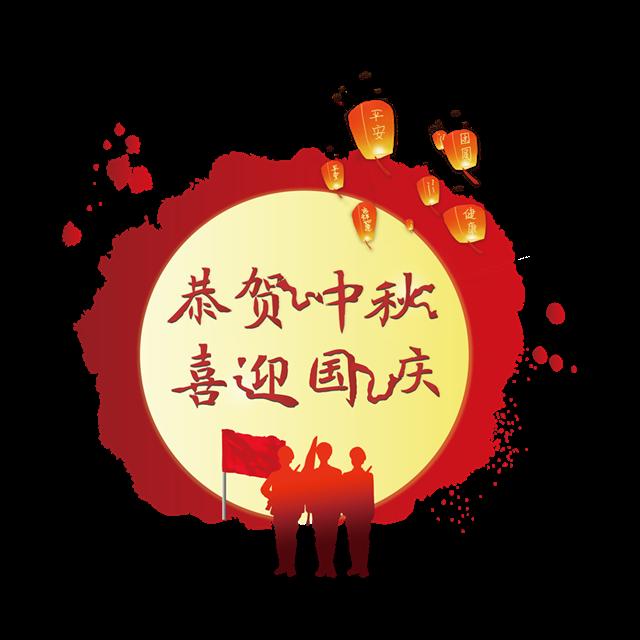 恭贺中秋喜迎国庆艺术字