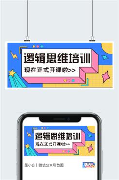 AI智能教育培训班招生海报