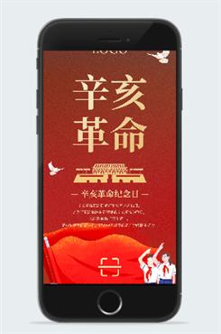 红色辛亥革命海报
